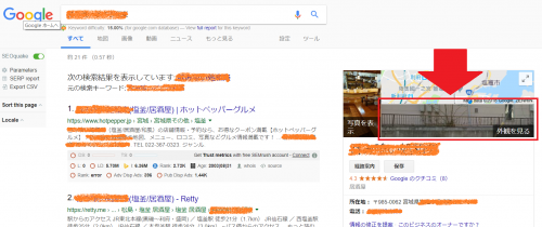 GoogleMapでの表示