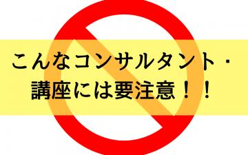 こんなコンサルタント・講座には要注意!! (1)