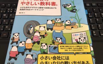 ネット集客のやさしい教科書。の写真