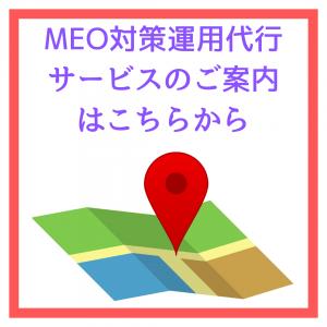 MEO対策の運用代行 サービスはこちらから