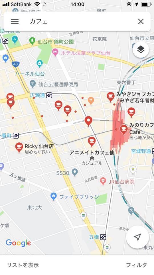 GMBマップ検索仙台カフェ