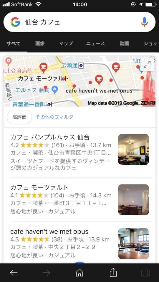 GMB一般検索仙台カフェ