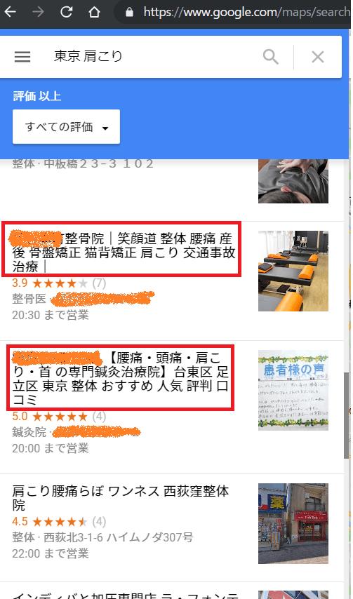 グーグルマイビジネスのビジネス名スパム例