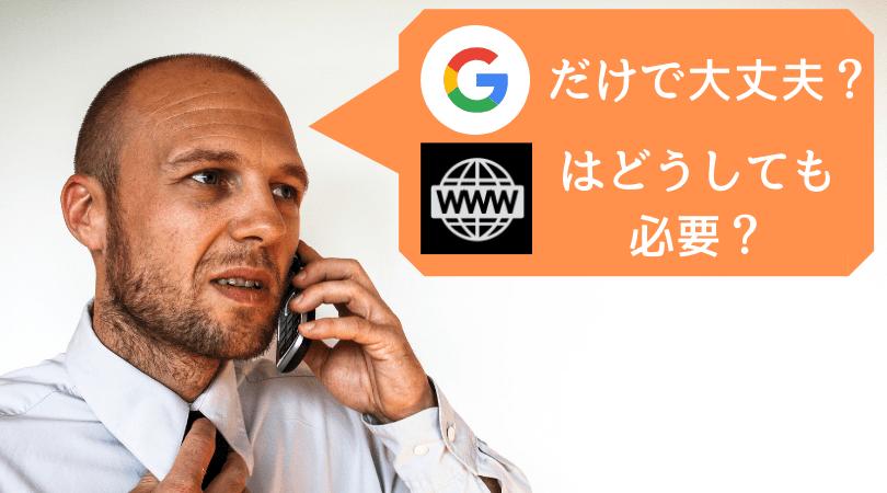 Googleマイビジネスだけ?それともウェブサイトも必要?
