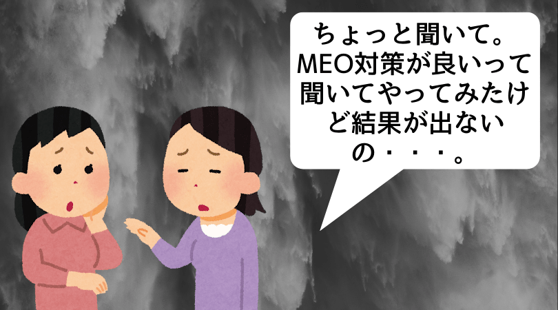 MEO対策しても結果が出ない