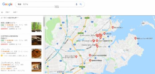 Googleマイビジネスをお店のウリ(USP)発見1