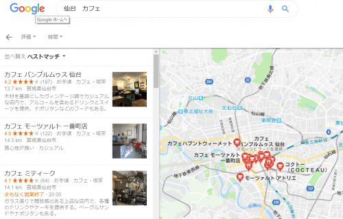 Googleマイビジネスをお店のウリ(USP)発見2