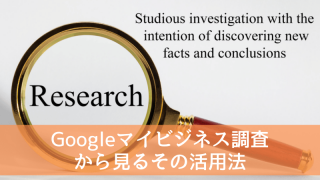Googleマイビジネス調査 から見るその活用法