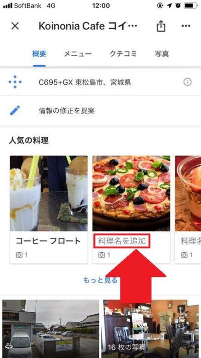 Googleマイビジネス 料理名を追加