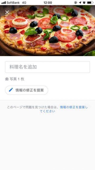 Googleマイビジネス 料理名を追加2
