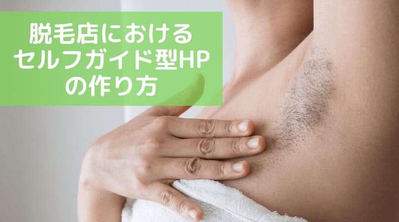 脱毛店における セルフガイド型HP の作り方