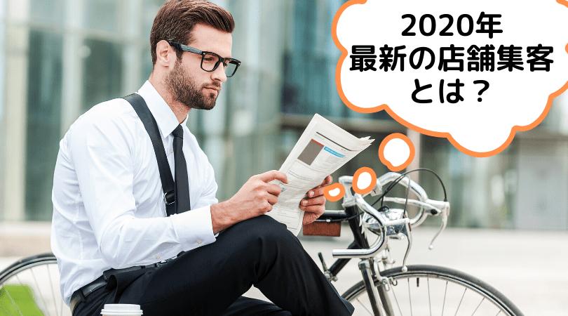 2020年 最新の店舗集客 とは?