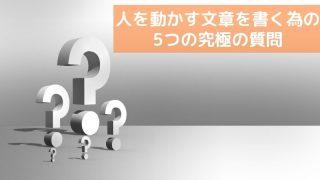 人を動かす文章を書く為の 5つの究極の質問