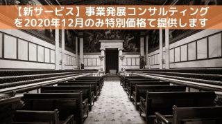 【新サービス】事業発展コンサルティング
