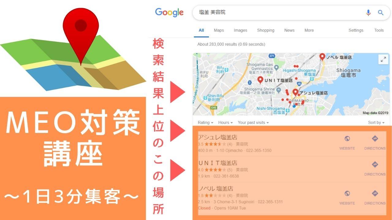 Googleマイビジネス対策(MEO)