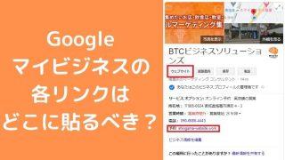 Google マイビジネスの 各リンクは どこに貼るべき?